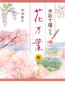 水彩で描こう 花万葉─春