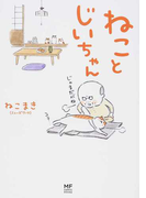 ねことじいちゃん 1 (メディアファクトリーのコミックエッセイ)