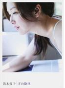 Fの旋律 笛木優子写真集
