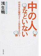 中の人などいない @NHK広報のツイートはなぜユルい? (新潮文庫)(新潮文庫)