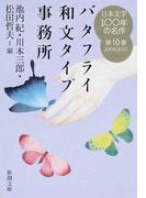 日本文学100年の名作 第10巻 バタフライ和文タイプ事務所 (新潮文庫)(新潮文庫)