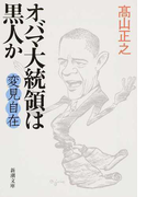 オバマ大統領は黒人か (新潮文庫 変見自在)(新潮文庫)