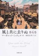風と共に去りぬ 第4巻 (新潮文庫)(新潮文庫)