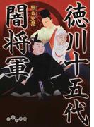 徳川十五代闇将軍 (だいわ文庫)(だいわ文庫)