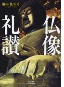 仏像礼讃 (ビジュアルだいわ文庫)(だいわ文庫)