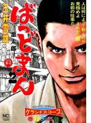 ばっどまん 2 悪太郎 (NICHIBUN COMICS)(NICHIBUN COMICS)