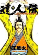 達人伝 9 9万里を風に乗り (ACTION COMICS)(アクションコミックス)