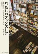 わたしのブックストア あたらしい「小さな本屋」のかたち 新編集版 (アスペクト文庫)