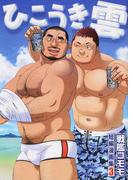 ひこうき雲 (爆男COMICS 戦艦コモモ短編漫画集)