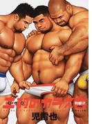 三羽のカラス 特盛り! 新装版 (爆男COMICS)