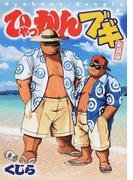 ひゃっかんブギ 新装版 (爆男COMICS)