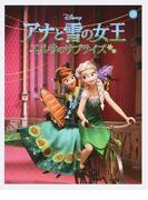 アナと雪の女王エルサのサプライズ (KADOKAWAカードコレクション)