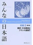みんなの日本語初級Ⅱ翻訳・文法解説フランス語版 第2版