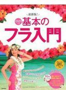 基本のフラ入門 最新版!