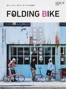 FOLDING BIKE 自転車と旅〈特別編〉 折りたたみ自転車で街を冒険する。
