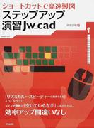 ステップアップ演習Jw_cad ショートカットで高速製図