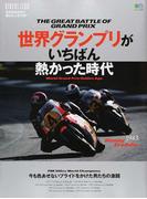 世界グランプリがいちばん熱かった時代 Vol.1 (エイムック)(エイムック)
