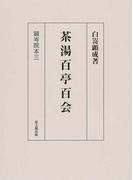 茶湯百亭百会 (顕岑院本)