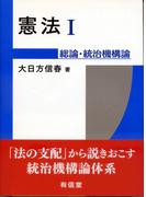 憲法 1 総論・統治機構論