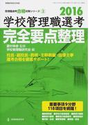学校管理職選考完全要点整理 2016 (管理職選考合格対策シリーズ)
