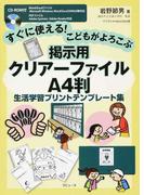 すぐに使える!こどもがよろこぶ掲示用クリアーファイルA4判生活学習プリントテンプレート集