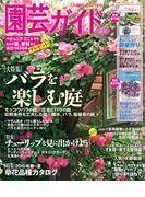 園芸ガイド2015年春号