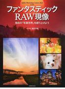 ファンタスティックRAW現像 独自の「写真世界」を創り上げよう Adobe Photoshop Camera Rawによる (玄光社MOOK)(玄光社MOOK)
