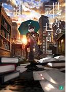 世界寿命と最初の七日間 ―雨宿り街短編集―(MF文庫J)