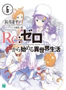 Re:ゼロから始める異世界生活 6(MF文庫J)
