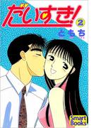 だいすき! 2(スマートブックス)