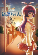 猛禽ちゃん 5(裏少年サンデーコミックス)