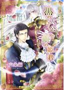 黒の大公と銀の姫君(TL ボンボンショコラ文庫)