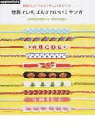 世界でいちばんかわいいミサンガ 基礎からよくわかる!刺しゅう糸でつくる embroidery misanga (Asahi Original)