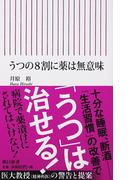 うつの8割に薬は無意味 (朝日新書)(朝日新書)