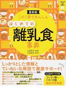 この1冊であんしんはじめての離乳食事典 最新版 (HELLO!MY BABY)