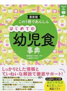 この1冊であんしんはじめての幼児食事典 最新版