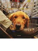 ぼくは、チューズデー 介助犬チューズデーのいちにち