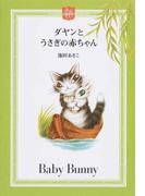 ダヤンとうさぎの赤ちゃん (DAYAN'S COLLECTION BOOKS)
