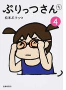 ぷりっつさんち 4