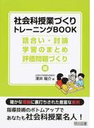 社会科授業づくりトレーニングBOOK 話合い・討論・学習のまとめ・評価問題づくり編