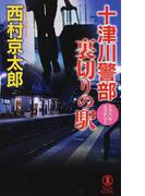 十津川警部裏切りの駅 トラベル・ミステリー (ノン・ノベル)(ノン・ノベル)