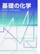 基礎の化学