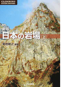 日本の岩場 新版 上巻 (CLIMBING GUIDE BOOKS)