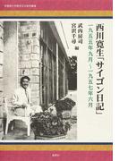 西川寛生「サイゴン日記」 1955年9月〜1957年6月 (学習院大学東洋文化研究叢書)