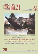 季論21 第28号(2015年春) 〈特集1〉東日本大震災、福島原発事故から4年 〈特集2〉「イスラム国」とイスラムと