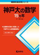 神戸大の数学15カ年 (難関校過去問シリーズ)