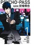 PSYCHO−PASS監視官狡噛慎也 4巻セット(BLADE COMICS(ブレイドコミックス))