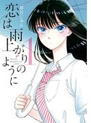 恋は雨上がりのように(ビッグコミックス) 7巻セット(ビッグコミックス)