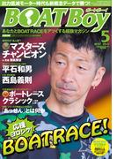 BOATBoy 2015年5月号(BOATBoy)