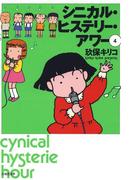 シニカル・ヒステリー・アワー(4)(白泉社文庫)